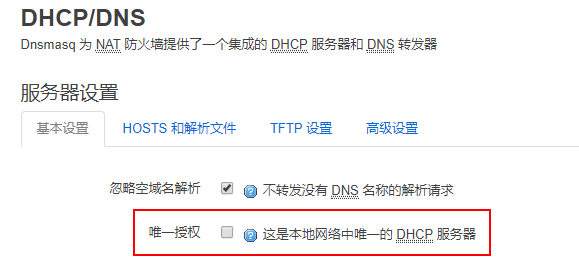 dhcp_off1.png