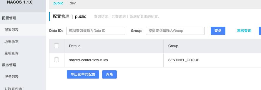 [Spring-Cloud-Alibaba] Sentinel 规则持久化