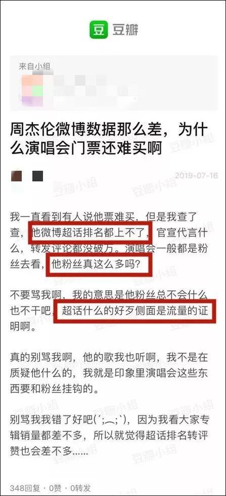 蔡徐坤周杰伦微博超话大战-杰伦完胜!-坤伦之战