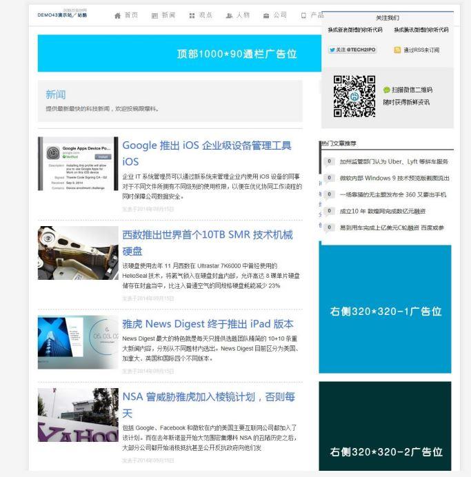 科技资讯类织梦博客模板