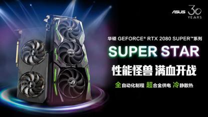 华硕RTX 2080 SUPER系列显卡震撼发布