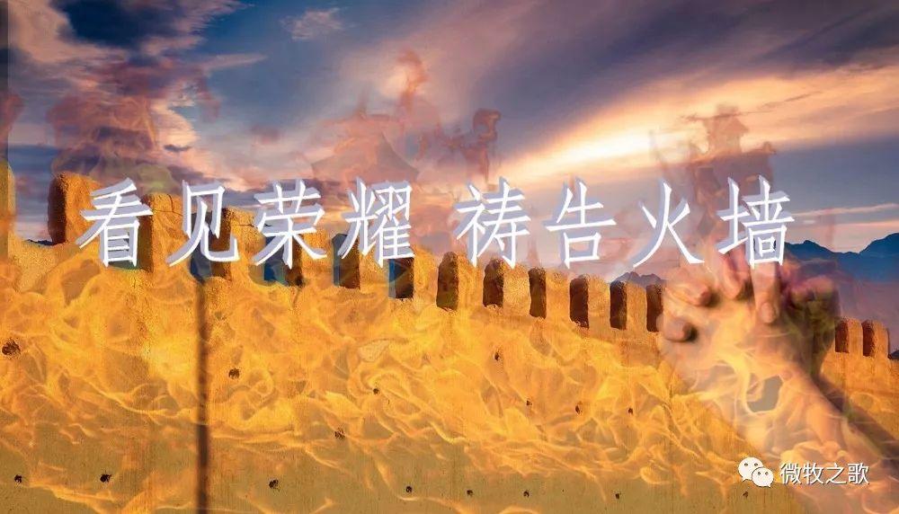 【看见荣耀/祷告火墙上】5/15上帝的延迟不是拒绝