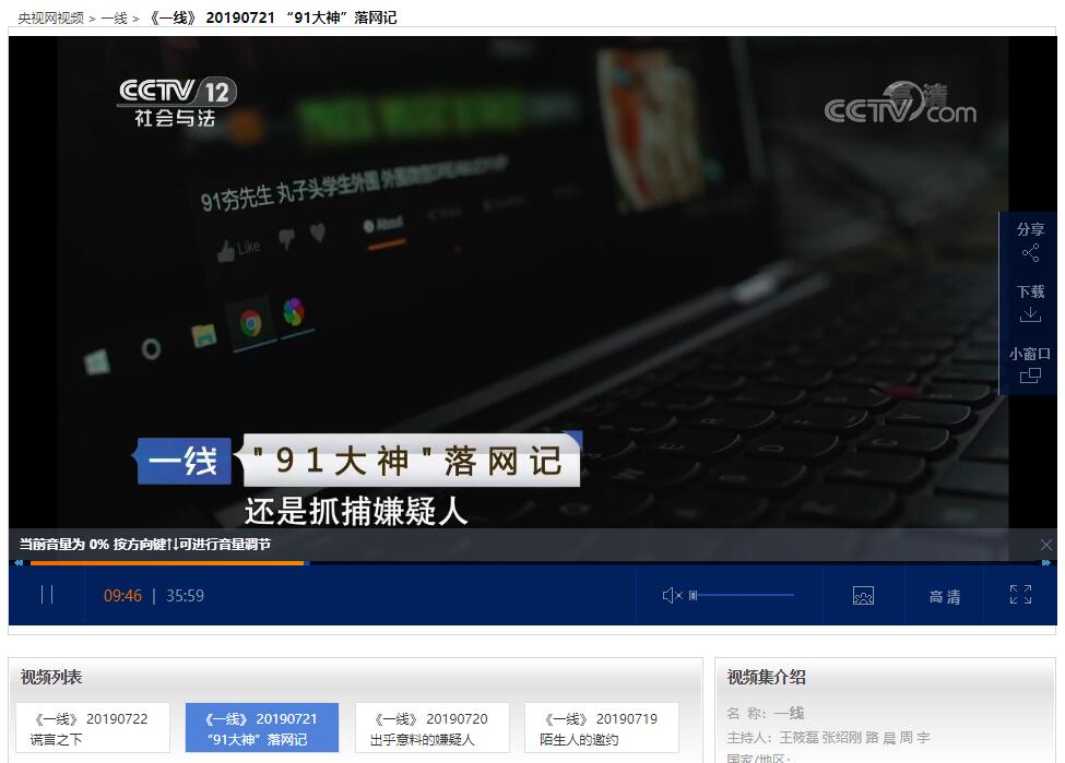 《CCTV之91大神等人落网记》