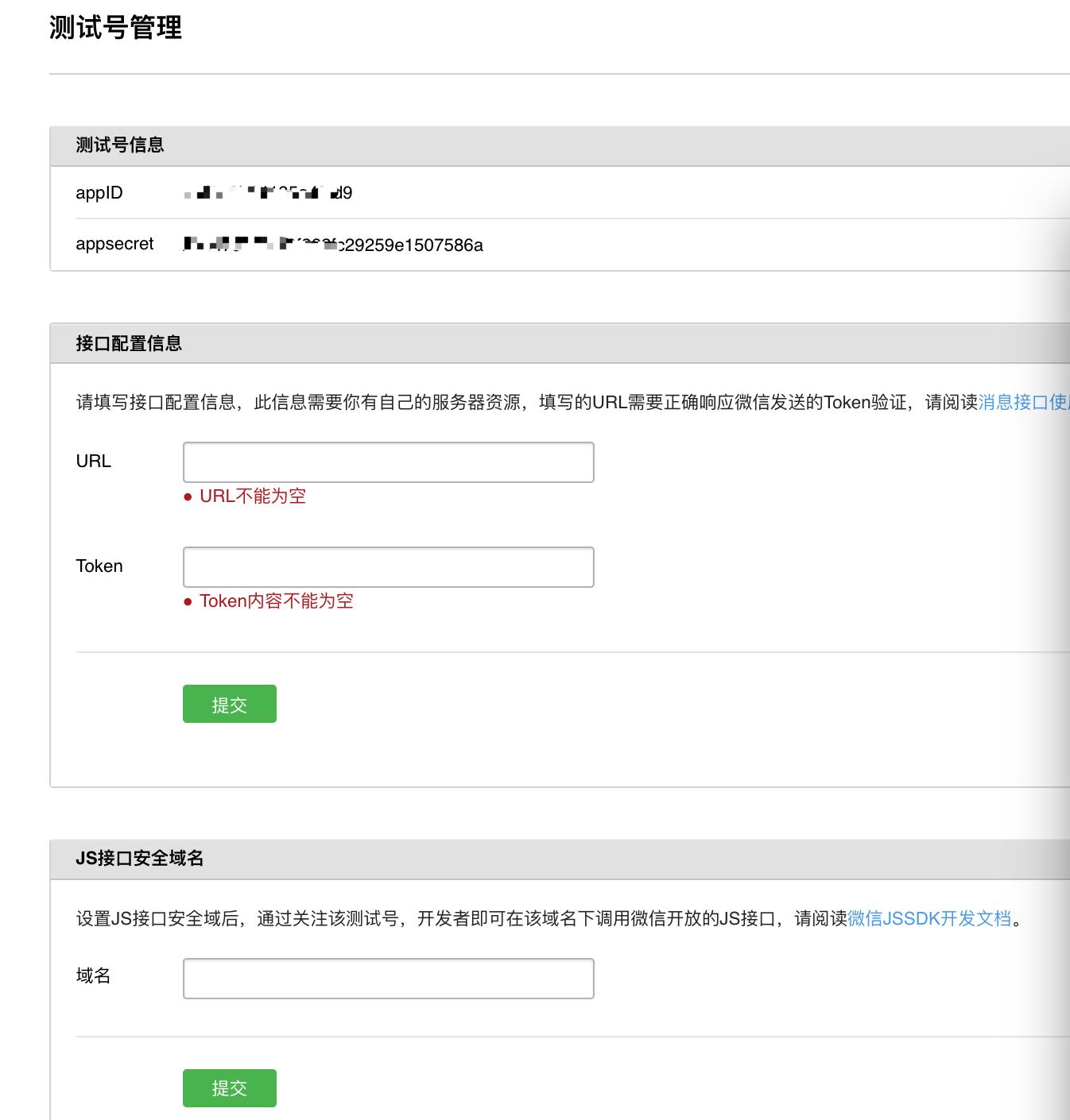 微信公众平台测试号