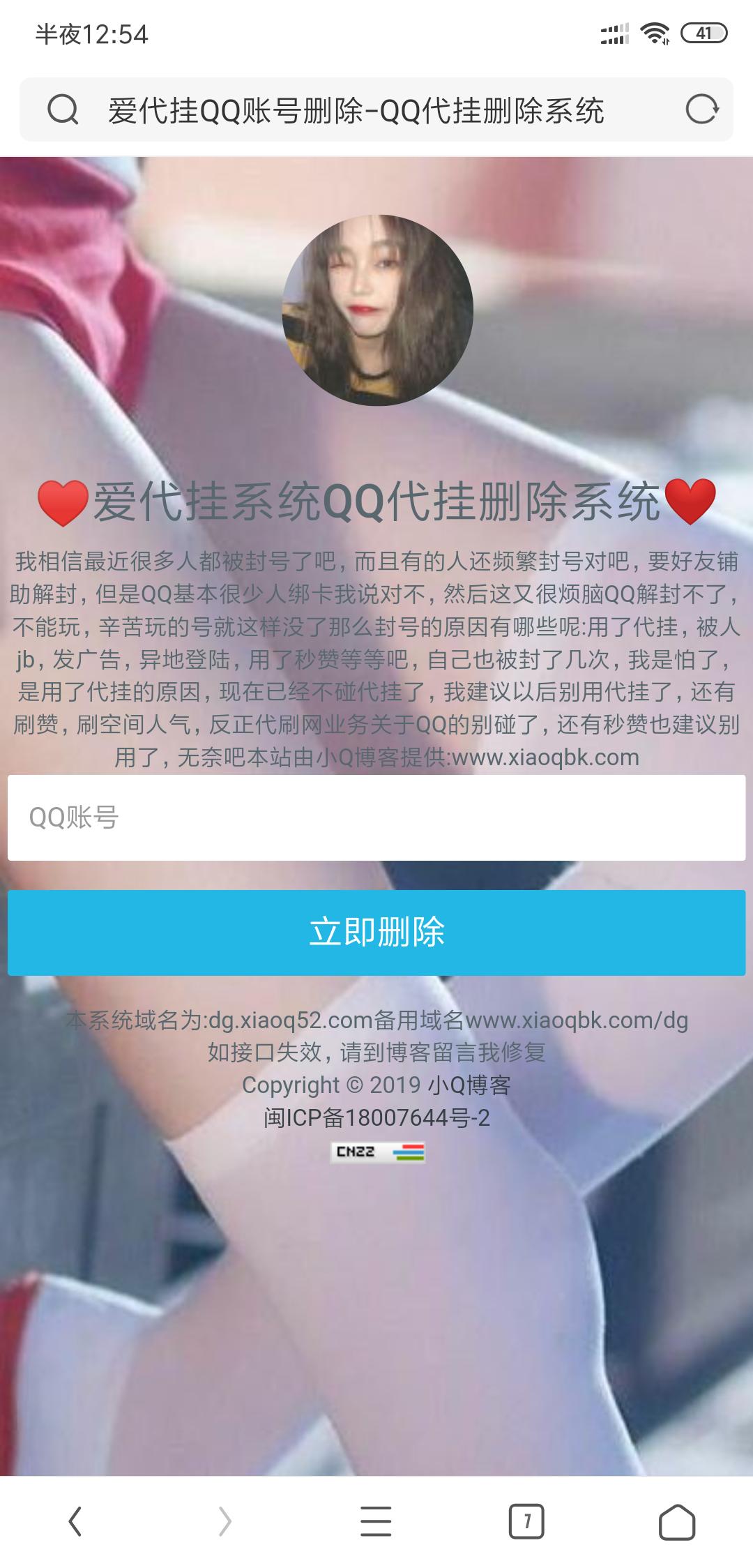 爱代挂QQ删除系统源码发布