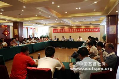 """山东神学院""""贯彻落实基督教坚持中国化方向""""调研事工在泰安起行"""