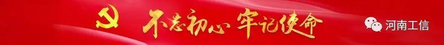 【不忘初心 · 牢记使命】省工业和信息化厅参加全省第九套广播体操展示大赛获得省直机关组二等奖和优秀组织奖