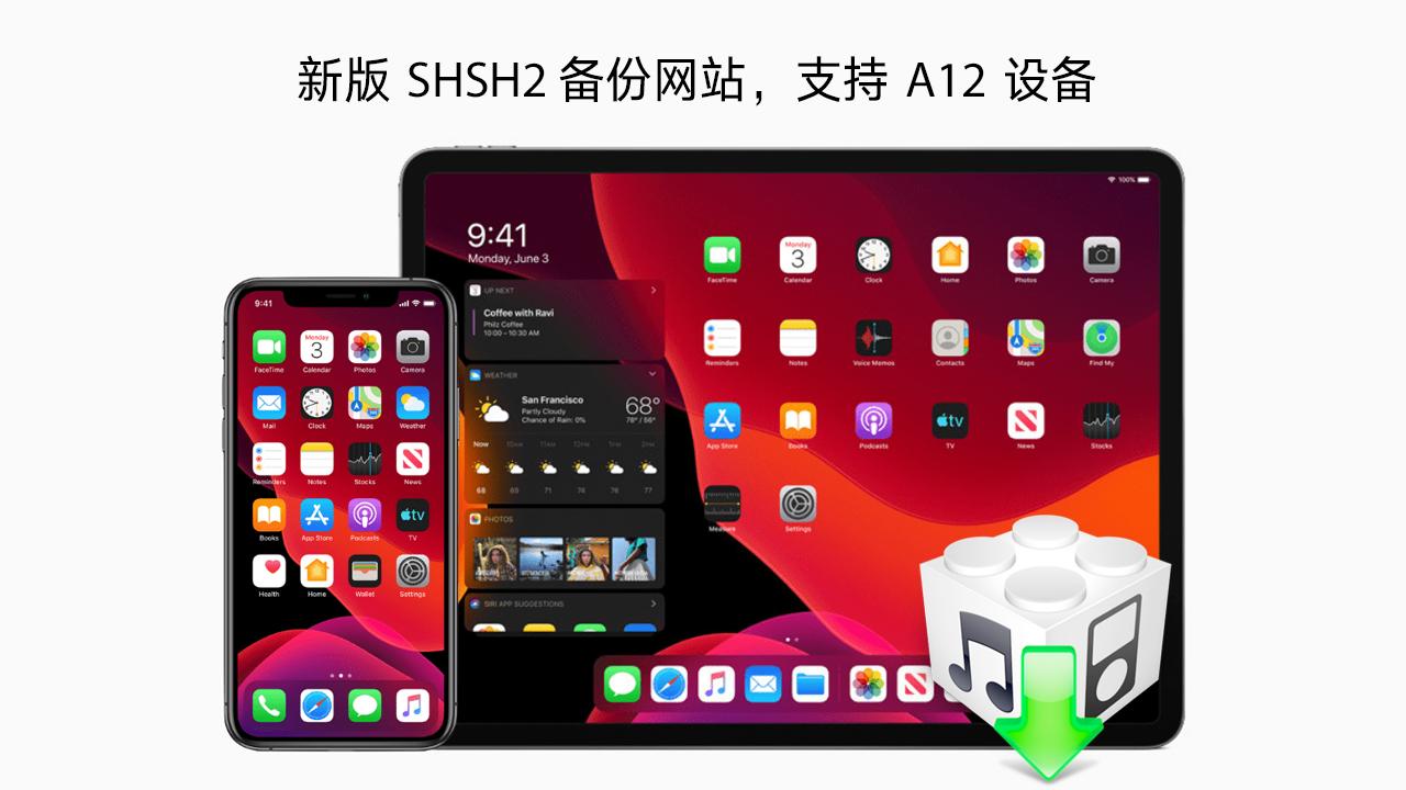 新版 SHSH2 备份网站,支持 A12 以上设备