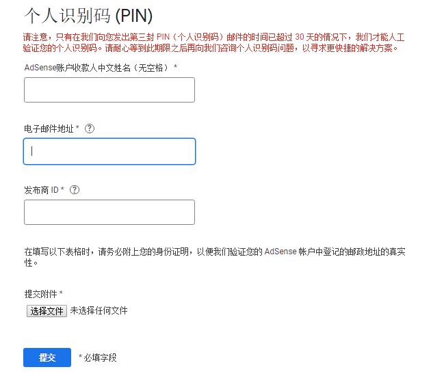 使用在线表单提交验证,解决内地无法收到AdSense的pin码问题-懵比小站