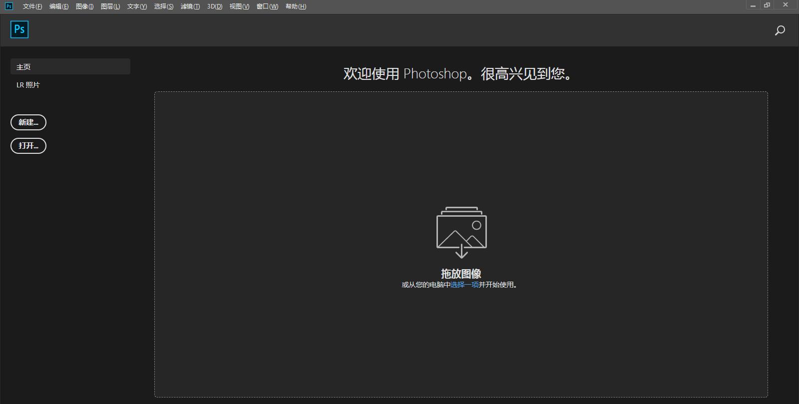 Photoshop CC 2019 中文免激活版【附Dr4.5修图插件】插图3