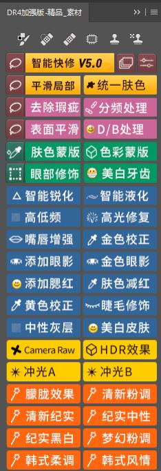 Photoshop CC 2019 中文免激活版【附Dr4.5修图插件】插图5