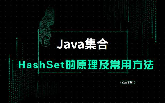 Java高级架构师-Java集合 HashSet的原理及常用方法