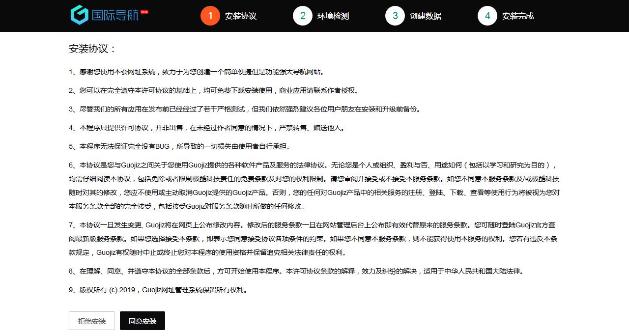 Guojiz网址导航系统V2.3正式版