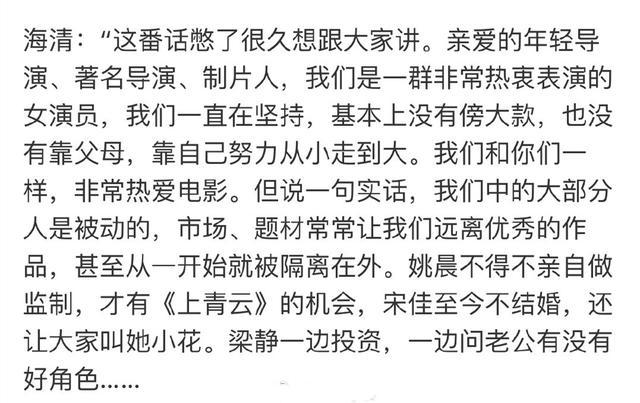 海清曝宋佳未婚的原因,女明星的中年危机,高演技的加持也躲不过