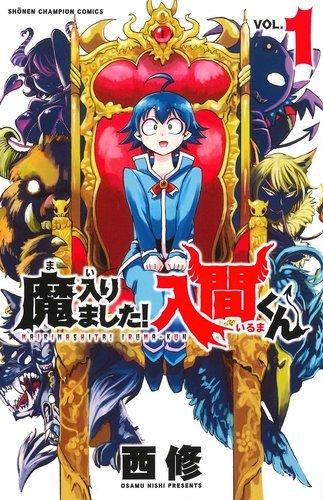 周刊少年 Champion 过年了(之二),《入间同学入魔了》漫画 TV 动画 2019 年 10 月播出(小野大辅为)