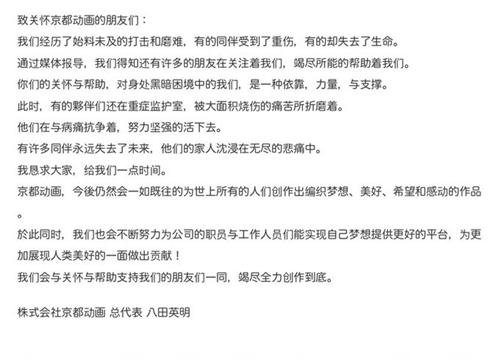 京都動畫第一工作室遭到縱火, 35人遇難(京都府警向媒體公布余下 25 位遇難者姓名)