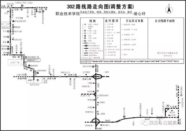 茂名公交大动作,新增两条线路,调整19条线路