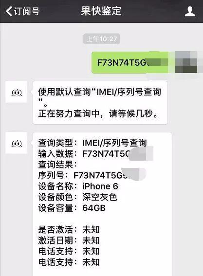 """网友900元入手iPhone6,到手发现是""""弯的""""!"""