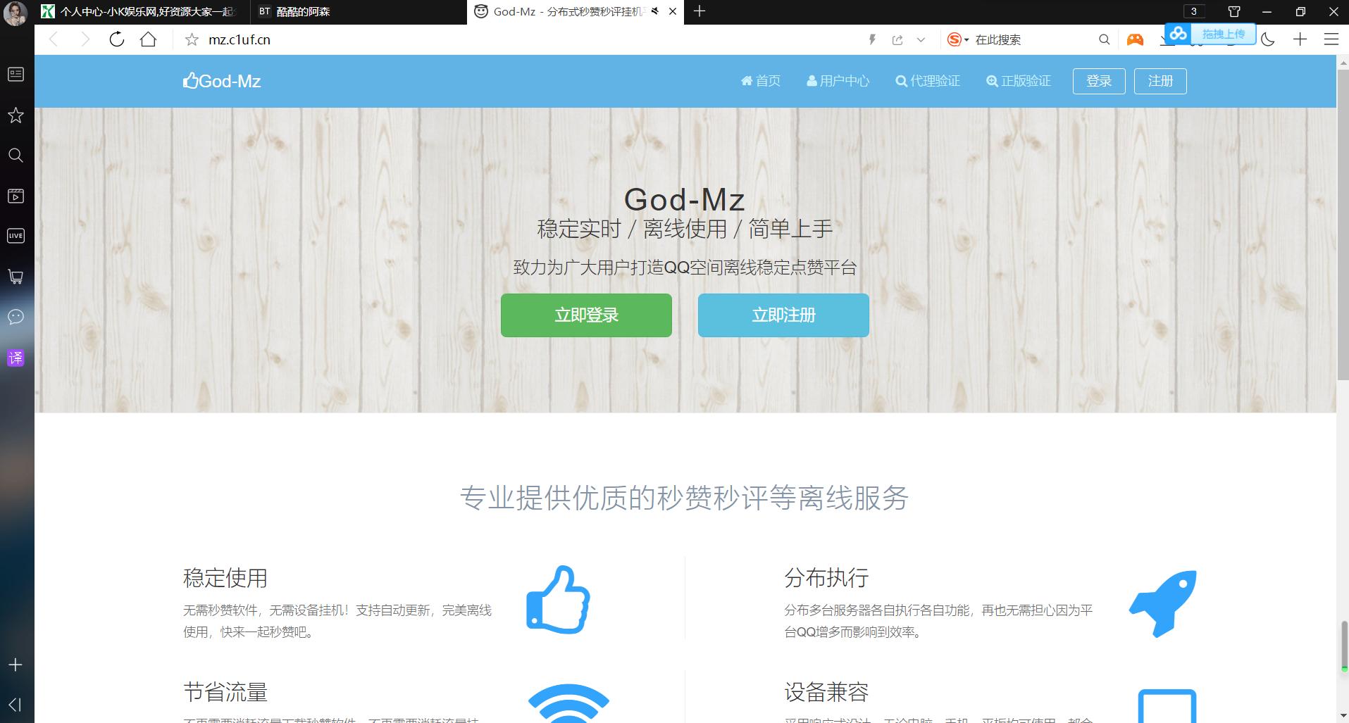 God-Mz PHP公益版-妄念博客