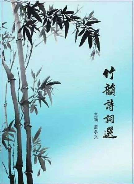 竹韵清音-格律诗词86期