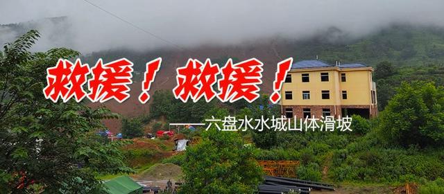 贵州水城特大山体滑坡已致38人遇难13人失联