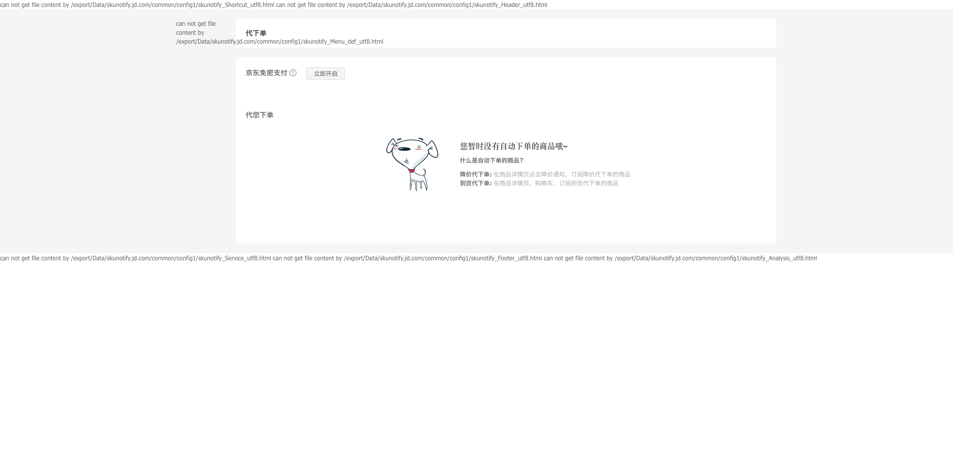 screencapture-skunotify-jd-userTouchSub-query-action-2019-07-30-20_54_53.png