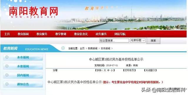 「权威」南阳市中心城区第3批次民办高中投档名单公示