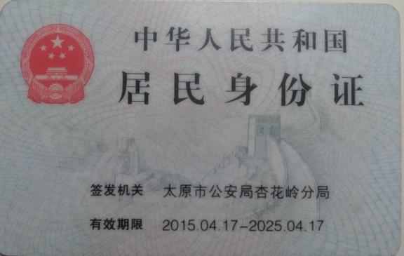 山西:8月日起,身份被冒用登记公司以后能撤销
