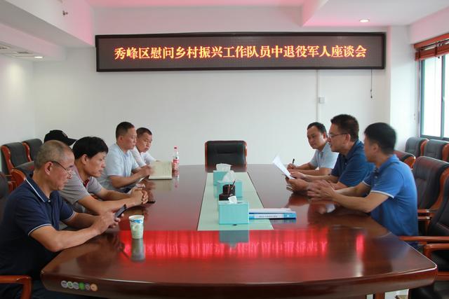秀峰召开乡村振兴工作队员退役军人座谈会