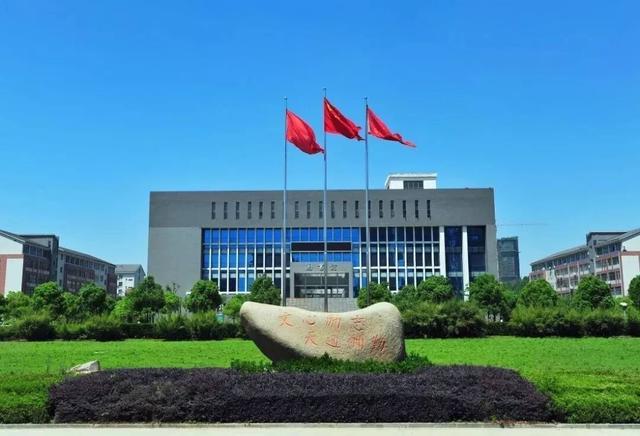 """马鞍山市新增!皖江工学院首次获批成人教育""""专升本""""4个专业计划招生180人"""