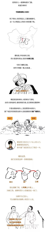 爱吃辣的四川人,是祖传吗?