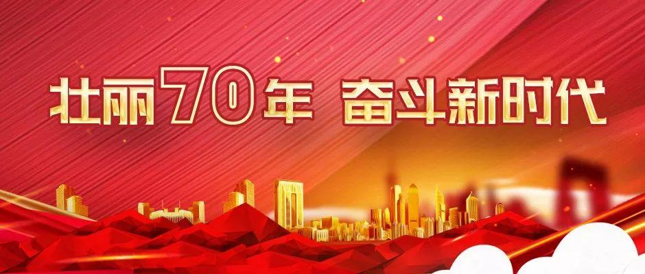 壮丽70年奋斗新时代|一部手机,一则中国好故事