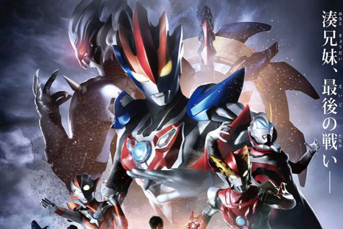 Ultraman R/B The Movie: Select! The Crystal of Bond (2019) Subtitle Indonesia