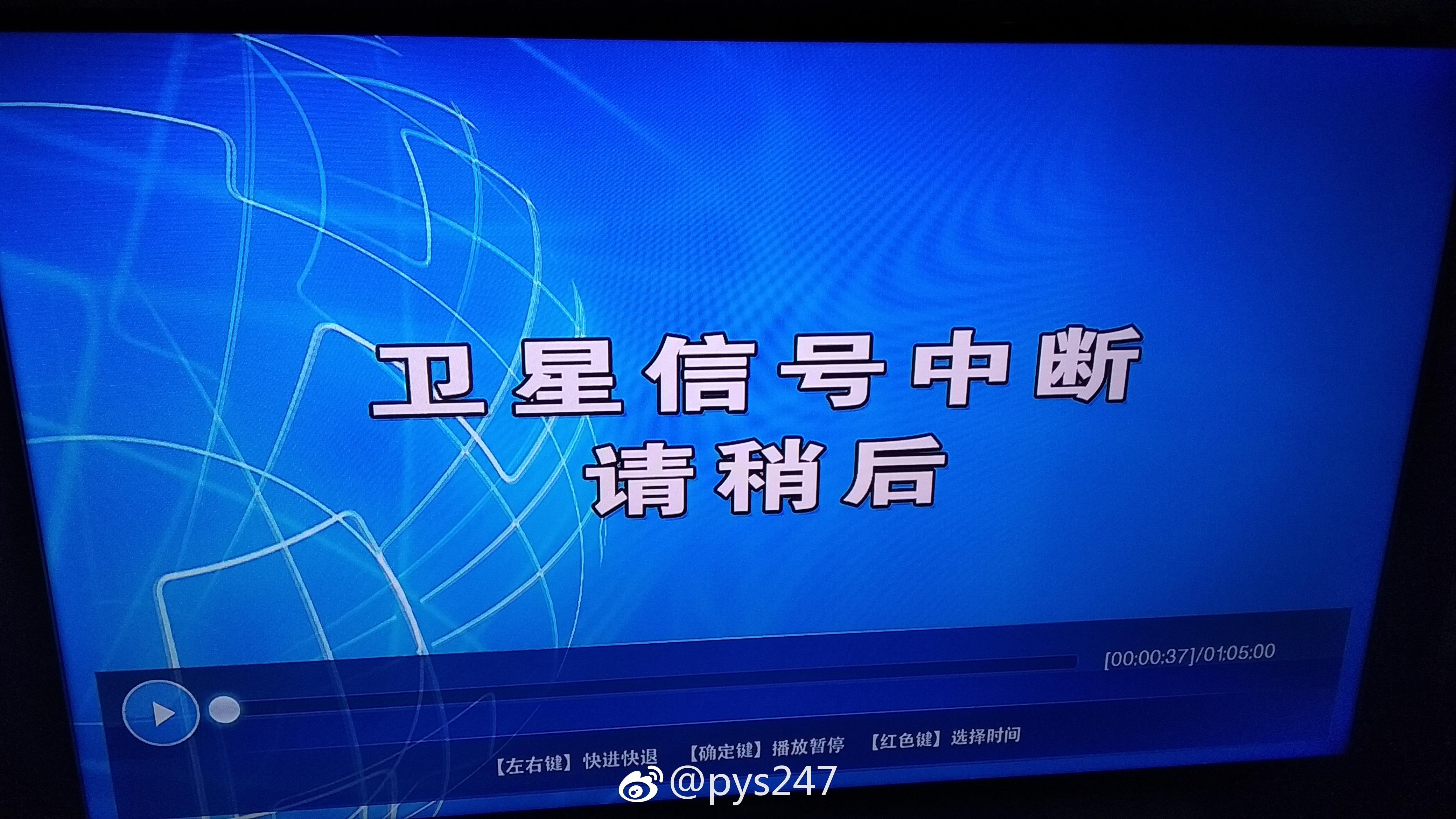广西广电网络传输的深圳卫视高清频道提示卫星信号中断(2019年2月13日)
