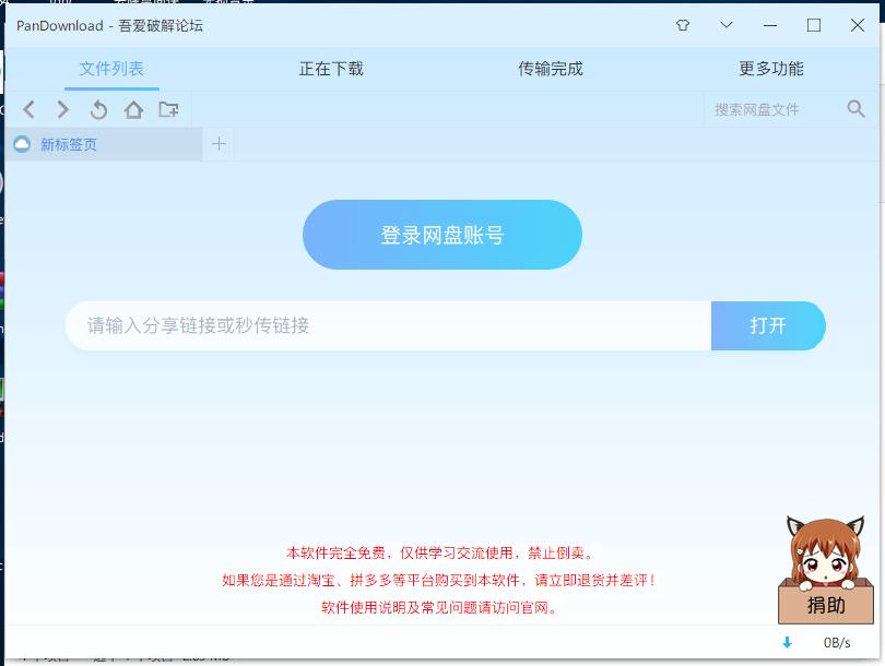 [分享] PanDownload 2.1.0 【免登录下载】无需登录,打开百度网盘分享链接直接下载