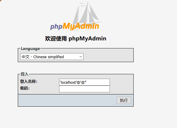 phpmyadmin低权限getshell