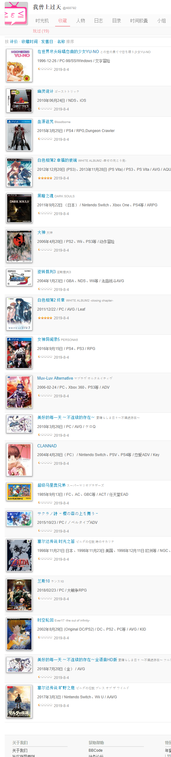 bgm.tv_game_list_488792_collect.png