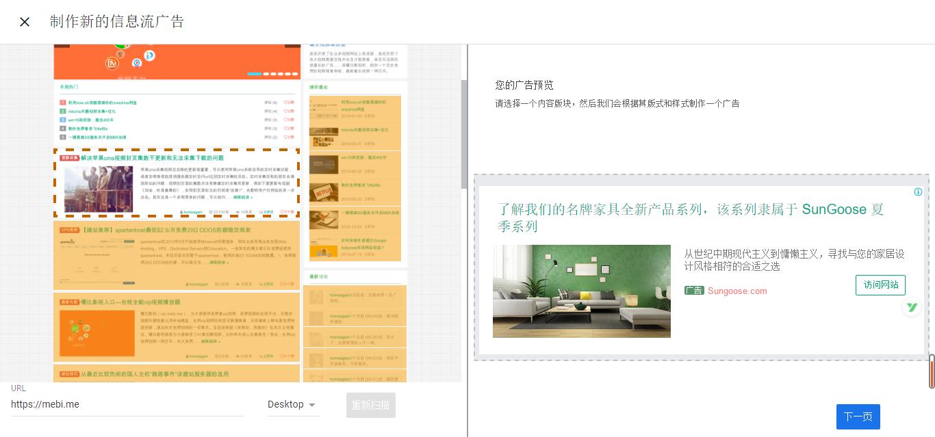 如何使美化谷歌广告Adsense更贴合wordpress站点-懵比小站