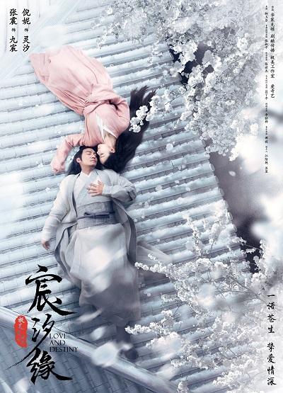 宸汐缘.三生三世宸汐缘.Love and Destiny.2019.剧情/爱情/奇幻/古装.中国大陆
