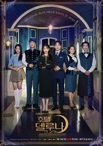 德鲁纳酒店.Hotel Del Luna.2019.剧情.韩国