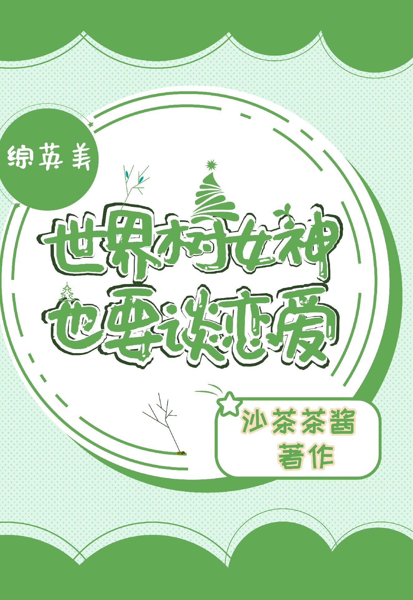 [综英美]世界树女神也要谈恋爱