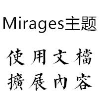 Mirages文档