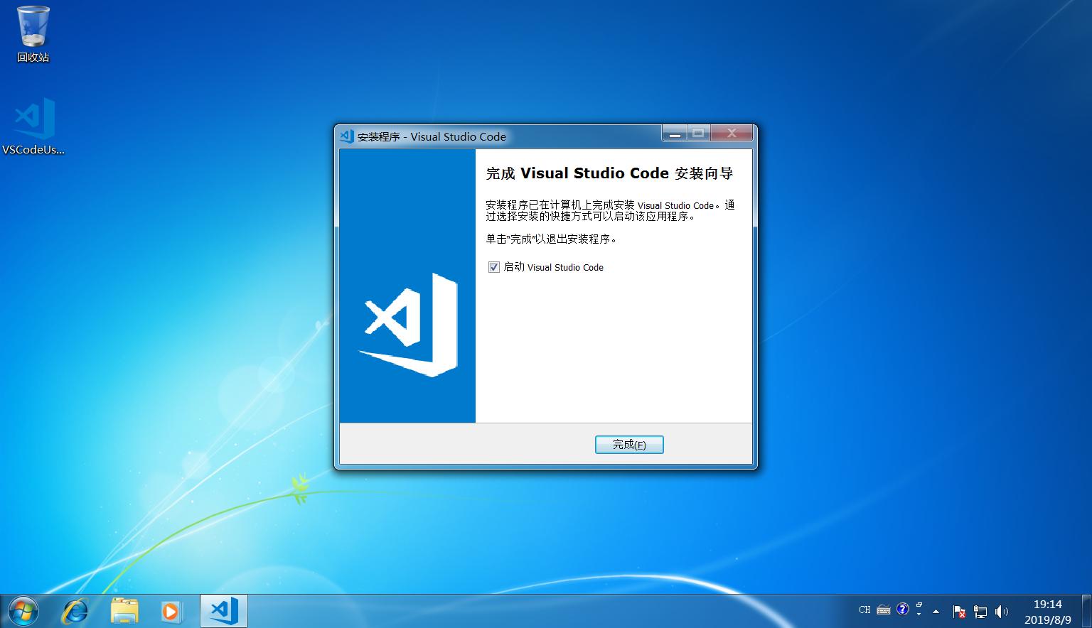 《VSCode安装及基础C++环境配置》
