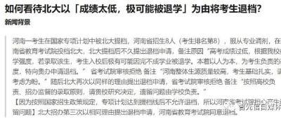 河南考生被北大3次退档 北大招生办回应:已上报领导