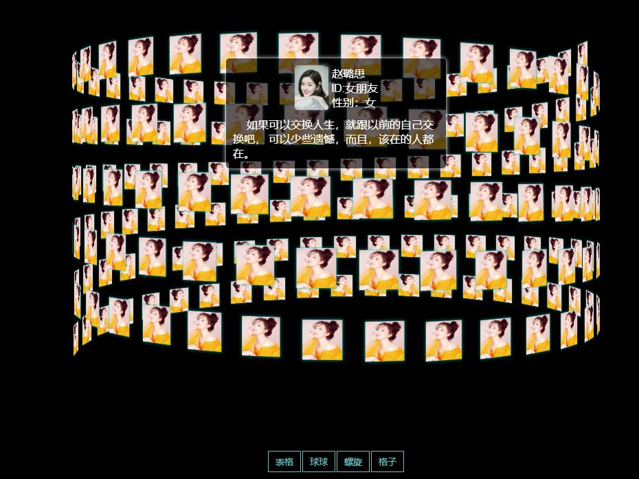 超好玩的3D表白墙网站源码