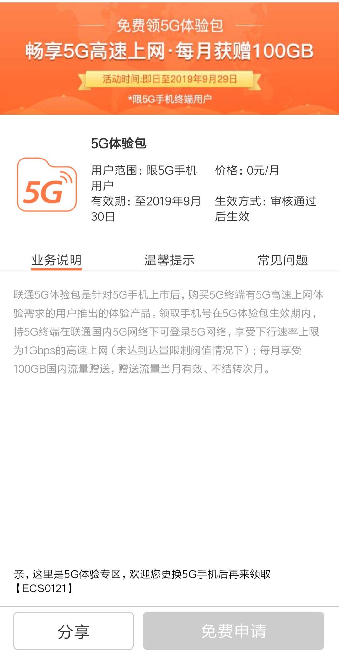 5G手机得伙伴可以免费体验每月100G流量~