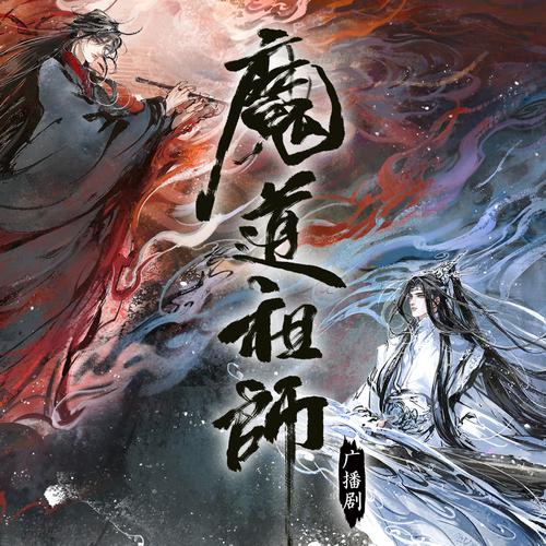 玄幻广播剧《魔道祖师》第一季全+小剧场,第二季