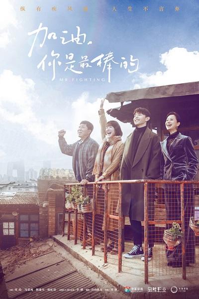 加油,你是最棒的.Mr. Fighting.2019.剧情/喜剧.中国大陆
