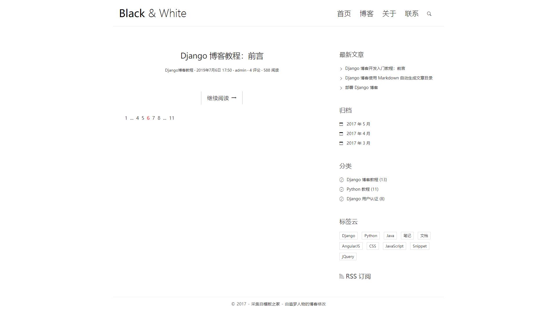 博客首页显示的文章列表