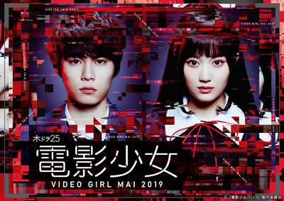 Denei Shojo: Video Girl Mai 2019 Episode 8 - 12 [END] Subtitle Indonesia